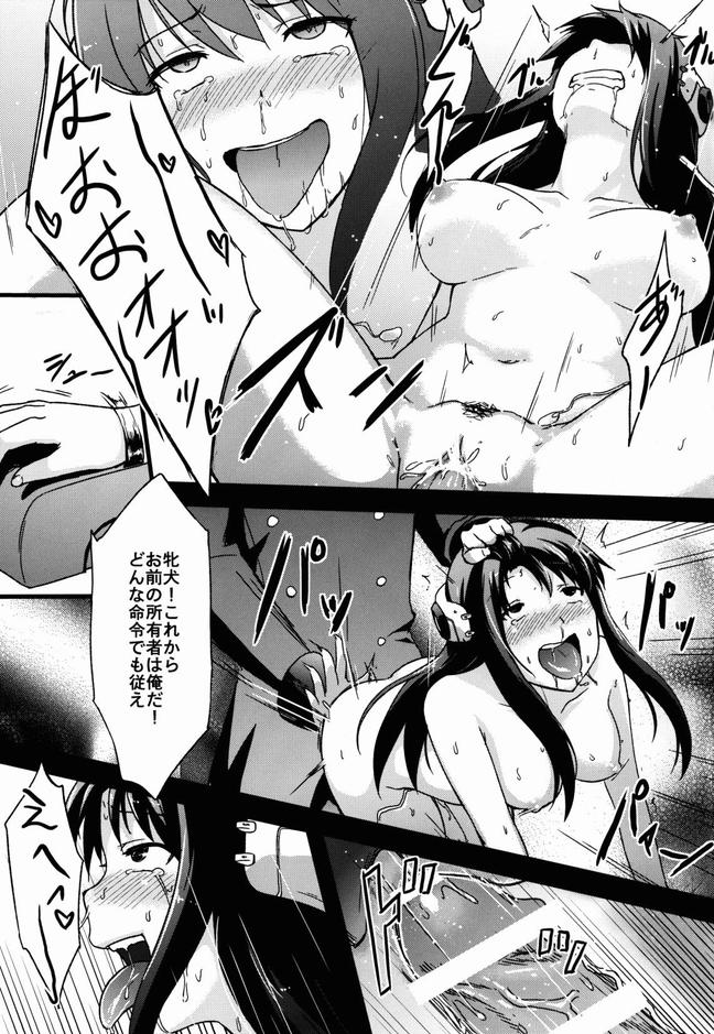 BAD END HEAVEN 3【chested】(アルドノア・ゼロ) 08枚目