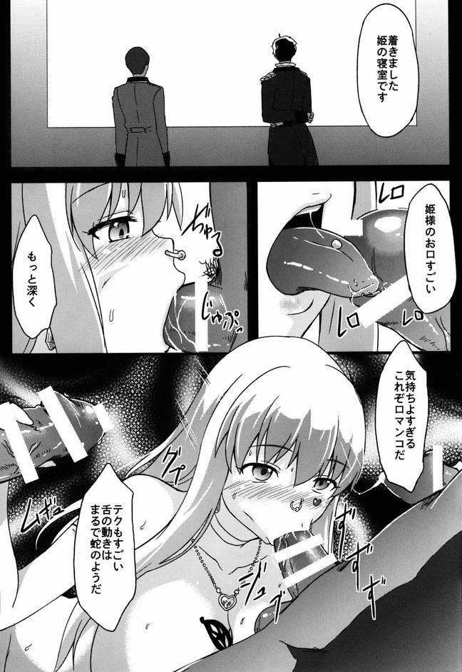BAD END HEAVEN 3【chested】(アルドノア・ゼロ) 34枚目