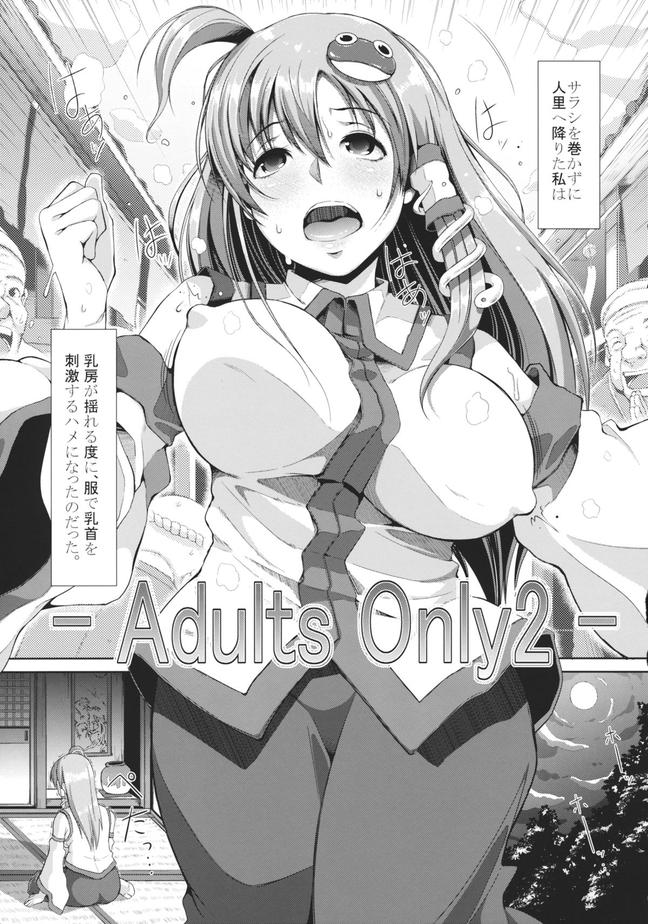 AdultsOnly2【げっしゅ】(東方Project) 04枚目