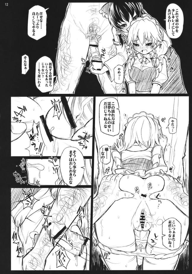 ROUND AND ROUND【INST】(東方Project) 11枚目