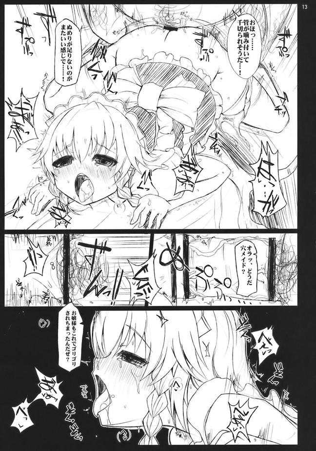 ROUND AND ROUND【INST】(東方Project) 12枚目