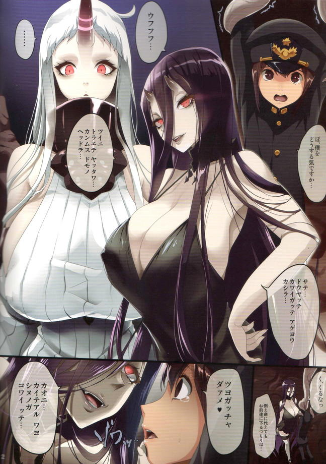 ABYSS OF YOUR TITS【Gate of XIII】(艦隊これくしょん -艦これ-) 02枚目