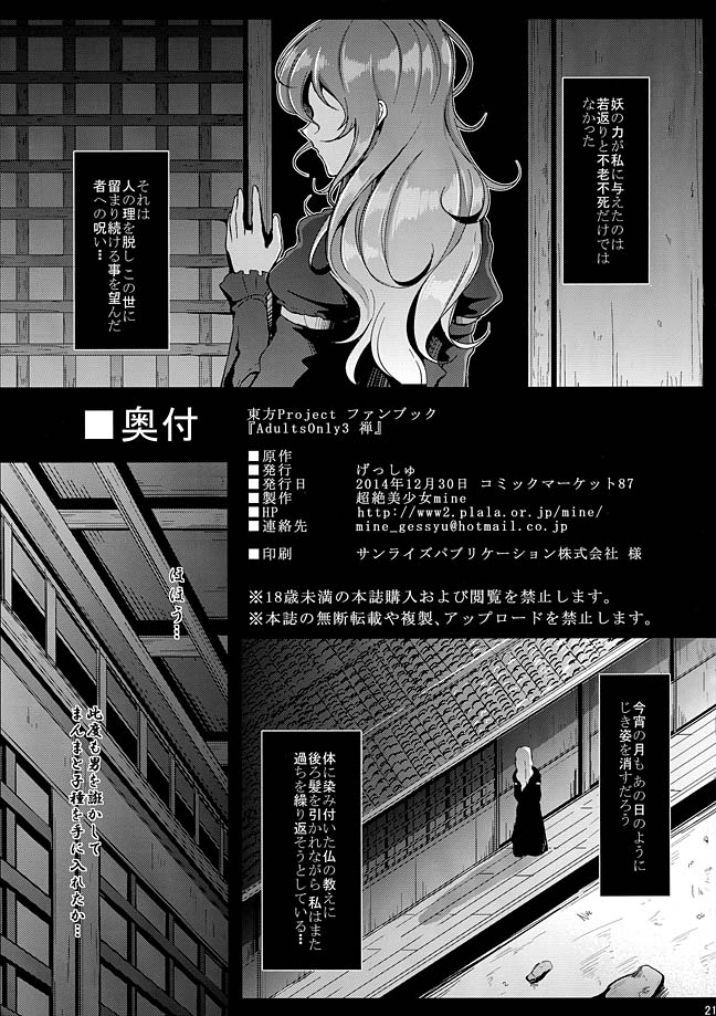 AdultsOnly3 禅【げっしゅ】(東方Project) 22枚目